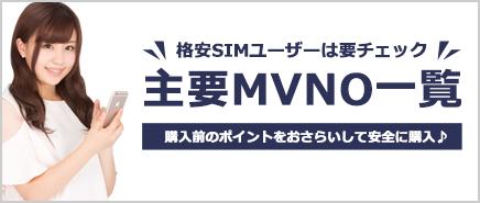 主要MVNO一覧