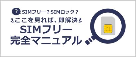 SIMフリー完全マニュアル