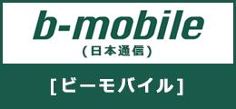B-mobile(日本通信)